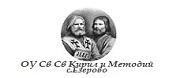 ОУ - ОУ СВ. СВ. КИРИЛ И МЕТОДИЙ - с. Езерово