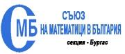 СЪЮЗ НА МАТЕМАТИЦИТЕ В БЪЛГАРИЯ - Бургас - СЪЮЗ НА МАТЕМАТИЦИТЕ В БЪЛГАРИЯ - Бургас