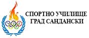 Спортни училища - СПОРТНО УЧИЛИЩЕ - Сандански
