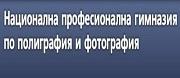 НПГ ПО ПОЛИГРАФИЯ И ФОТОГРАФИЯ - София