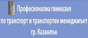 ПГ ПО ТРАНСПОРТ И ТРАНСПОРТЕН МЕНИДЖМЪНТ- Казанлък