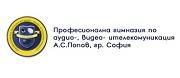 ПГАВТ А. С. ПОПОВ - София