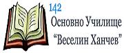 142 ОУ ВЕСЕЛИН ХАНЧЕВ - София