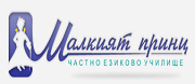 ЧУ МАЛКИЯТ ПРИНЦ - Варна