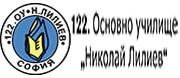 122 ОУ НИКОЛАЙ ЛИЛИЕВ - София