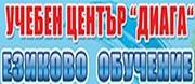 УЧЕБЕН ЦЕНТЪР ДИАГА-Варна