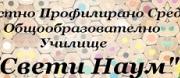 ЧПСОУ СВЕТИ НАУМ - София