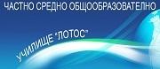 ЧСОУ ЛОТОС - София