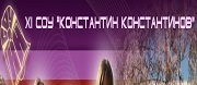 11 СУ КОНСТАНТИН КОНСТАНТИНОВ - Сливен