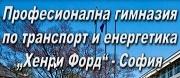 ПГТЕ ХЕНРИ ФОРД - София