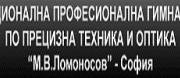 ПУ - НПГ ПО ПРЕЦИЗНА ТЕХНИКА И ОПТИКА М.В.ЛОМОНОСОВ - София