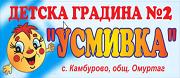 ДГ 2 УСМИВКА - Камбурово