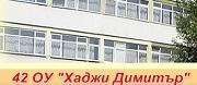 42 ОУ ХАДЖИ ДИМИТЪР - София
