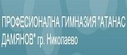 ПУ - ПГ АТАНАС ДАМЯНОВ - Николаево