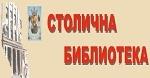 СТОЛИЧНА БИБЛИОТЕКА - София