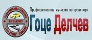ПГ ПО ТРАНСПОРТ ГОЦЕ ДЕЛЧЕВ - Пловдив