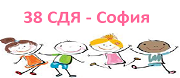 38 СДЯ - София