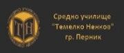 Училища - СУ ТЕМЕЛКО НЕНКОВ - Перник
