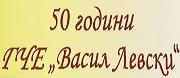 ГЧЕ ВАСИЛ ЛЕВСКИ - Бургас