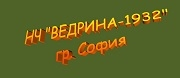 НАРОДНО ЧИТАЛИЩЕ ВЕДРИНА - 1932 - София