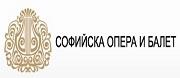 СОФИЙСКА ОПЕРА И БАЛЕТ-гр.София