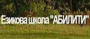 ЕЗИКОВА ШКОЛА АБИЛИТИ - София