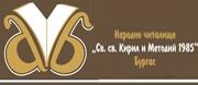 Читалища - НЧ СВ. СВ. КИРИЛ И МЕТОДИЙ-1985 - Бургас