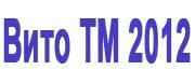 Вито ТМ 2012