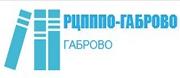 РЦПППО - Габрово