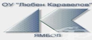 ОУ Любен Каравелов - Ямбол