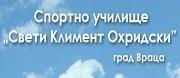 Спортни училища - СПОРТНО УЧИЛИЩЕ СВ. КЛИМЕНТ ОХРИДСКИ - Враца