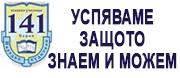 141 ОУ НАРОДНИ БУДИТЕЛИ - София
