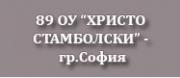 89 ОУ ХРИСТО СТАМБОЛСКИ - София