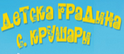 ДГ - ДГ - с. Крушари