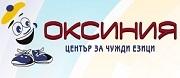 ЦЕНТЪР ЗА ЧУЖДИ ЕЗИЦИ ОКСИНИЯ - София