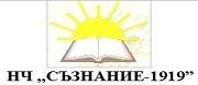 НAРОДНО ЧИТАЛИЩЕ СЪЗНАНИЕ - 1919 - София