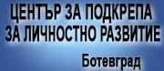 ЦЕНТЪР ЗА ПОДКРЕПА ЗА ЛИЧНОСТНО РАЗВИТИЕ-Ботевград - ЦЕНТЪР ЗА ПОДКРЕПА ЗА ЛИЧНОСТНО РАЗВИТИЕ-Ботевград