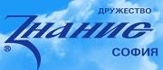 ЦПО ЗНАНИЕ - София