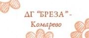 ДГ - ДГ БРЕЗА - с. Комарево