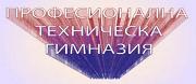 ПТГ - Сандански