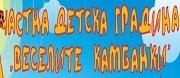 ЧДГ ВЕСЕЛИТЕ КАМБАНКИ - София