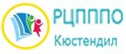 РЦПППО - Кюстендил