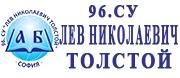 96-то СРЕДНО УЧИЛИЩЕ ЛЕВ НИКОЛАЕВИЧ ТОЛСТОЙ - София