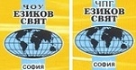 ЧПГ И ЧОУ ЕЗИКОВ СВЯТ - София