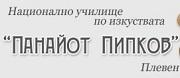 НУИ ПАНАЙОТ ПИПКОВ - Плевен
