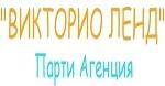 ПАРТИ АГЕНЦИЯ ВИКТОРИО ЛЕНД - София
