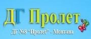 ДГ 8 ПРОЛЕТ - Монтана