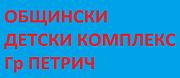 ОБЩИНСКИ ДЕТСКИ КОМПЛЕКС - Петрич