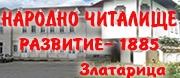 НАРОДНО ЧИТАЛИЩЕ РАЗВИТИЕ - 1885 - Златарица - НАРОДНО ЧИТАЛИЩЕ РАЗВИТИЕ - 1885 - Златарица