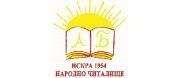 НАРОДНО ЧИТАЛИЩЕ ИСКРА - 1954 - София  - НАРОДНО ЧИТАЛИЩЕ ИСКРА - 1954 - София